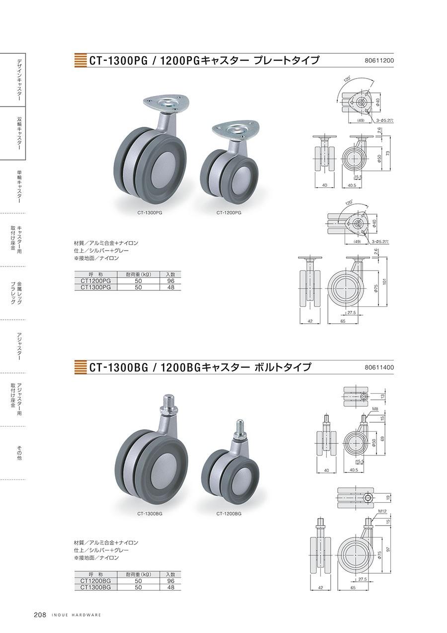 CT-1300PG / 1200PGキャスター プレートタイプ材質/アルミ合金+ナイロン仕上/シルバー+グレー※接地面/ナイロンCT-1300BG / 1200BGキャスター ボルトタイプ材質/アルミ合金+ナイロン仕上/シルバー+グレー※接地面/ナイロン