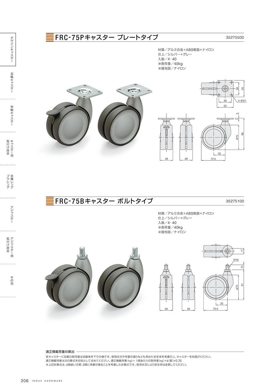 FRC-75Pキャスター プレートタイプ材質/アルミ合金+ABS樹脂+ナイロン仕上/シルバー+グレー入数/4・40※耐荷重/40kg※接地面/ナイロンFRC-75Bキャスター ボルトタイプ材質/アルミ合金+ABS樹脂+ナイロン仕上/シルバー+グレー入数/4・40※耐荷重/40kg※接地面/ナイロン