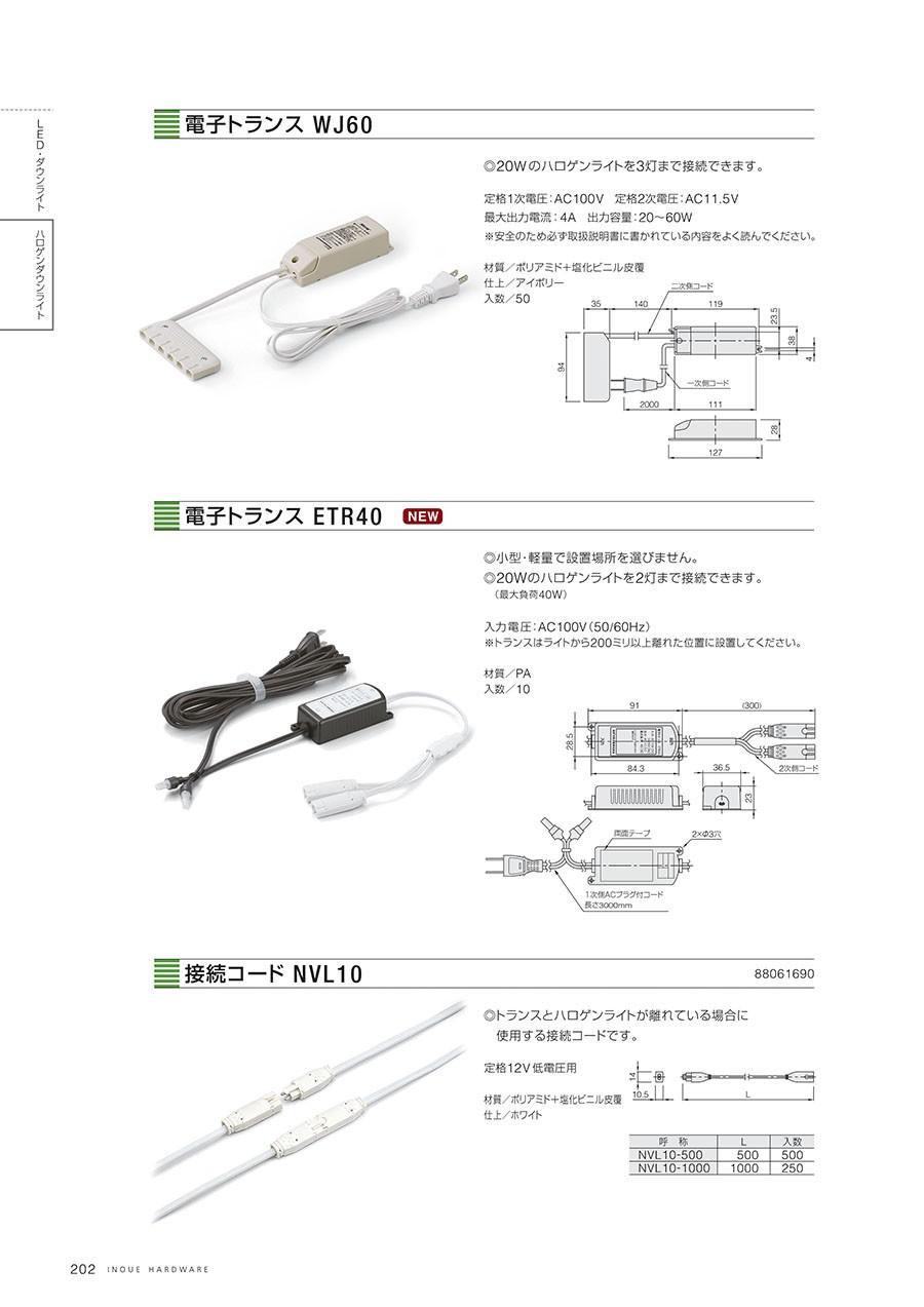 電子トランス WJ60◎20Wのハロゲンライトを3灯まで接続できます。定格1次電圧:AC100V定格2次電圧:AC11.5V最大出力電流:4A出力容量:20〜60W※安全のため必ず取扱説明書に書かれている内容をよく読んでください。材質/ポリアミド+塩化ビニル皮覆仕上/アイボリー入数/50電子トランス ETR40◎小型・軽量で設置場所を選びません。◎20Wのハロゲンライトを2灯まで接続できます。(最大負荷40W)入力電圧:AC100V(50/60Hz)※トランスはライトから200ミリ以上離れた位置に設置してください。材質/PA入数/10接続コード NVL10◎トランスとハロゲンライトが離れている場合に使用する接続コードです。定格12V低電圧用材質/ポリアミド+塩化ビニル皮覆仕上/ホワイト