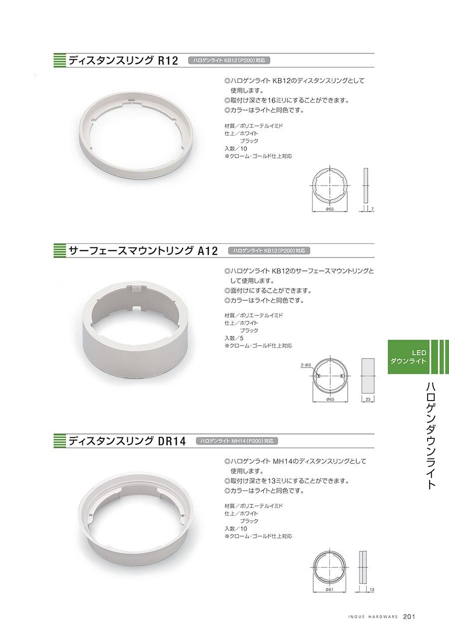 ディスタンスリング R12ハロゲンライト KB12(P200)対応◎ハロゲンライト KB12のディスタンスリングとして使用します。◎取付け深さを16ミリにすることができます。◎カラーはライトと同色です。材質/ポリエーテルイミド仕上/ホワイト・ブラック入数/10※クローム・ゴールド仕上対応サーフェースマウントリング A12ハロゲンライト KB12(P200)対応◎ハロゲンライト KB12のサーフェースマウントリングとして使用します。◎面付けにすることができます。◎カラーはライトと同色です。材質/ポリエーテルイミド仕上/ホワイト・ブラック入数/5※クローム・ゴールド仕上対応ディスタンスリング DR14ハロゲンライト MH14(P200)対応◎ハロゲンライト MH14のディスタンスリングとして使用します。◎取付け深さを13ミリにすることができます。◎カラーはライトと同色です。材質/ポリエーテルイミド仕上/ホワイト・ブラック入数/10※クローム・ゴールド仕上対応