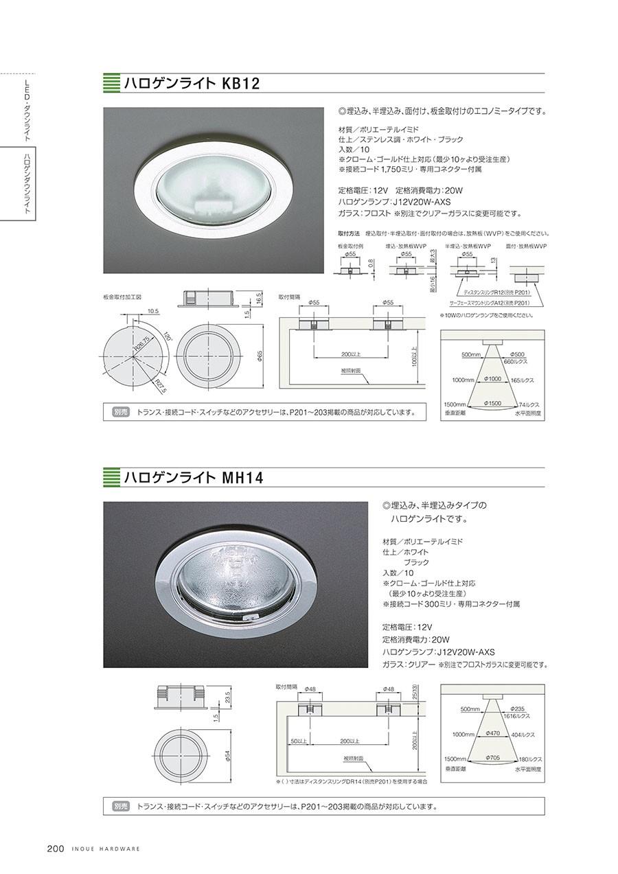 ハロゲンライト KB12◎埋込み、半埋込み、面付け、板金取付けのエコノミータイプです。材質/ポリエーテルイミド仕上/ステンレス調・ホワイト・ブラック入数/10※クローム・ゴールド仕上対応(最小10ヶより受注生産)※接続コード1,750ミリ・専用コネクター付属定格電圧:12V定格消費電力:20Wハロゲンランプ:J12V20W-AXS別売:トランス・接続コード・スイッチなどのアクセサリーは、P201〜203掲載の商品が対応しています。ハロゲンライト MH14◎埋込み、半埋込みタイプのハロゲンライトです。材質/ポリエーテルイミド仕上/ホワイト・ブラック入数/10※クローム・ゴールド仕上対応(最小10ヶより受注生産)※接続コード300ミリ・専用コネクター付属定格電圧:12V定格消費電力:20Wハロゲンランプ:J12V20W-AXSガラス:クリアー ※別注でフロストガラスに変更可能です。別売:トランス・接続コード・スイッチなどのアクセサリーは、P201〜203掲載の商品が対応しています。