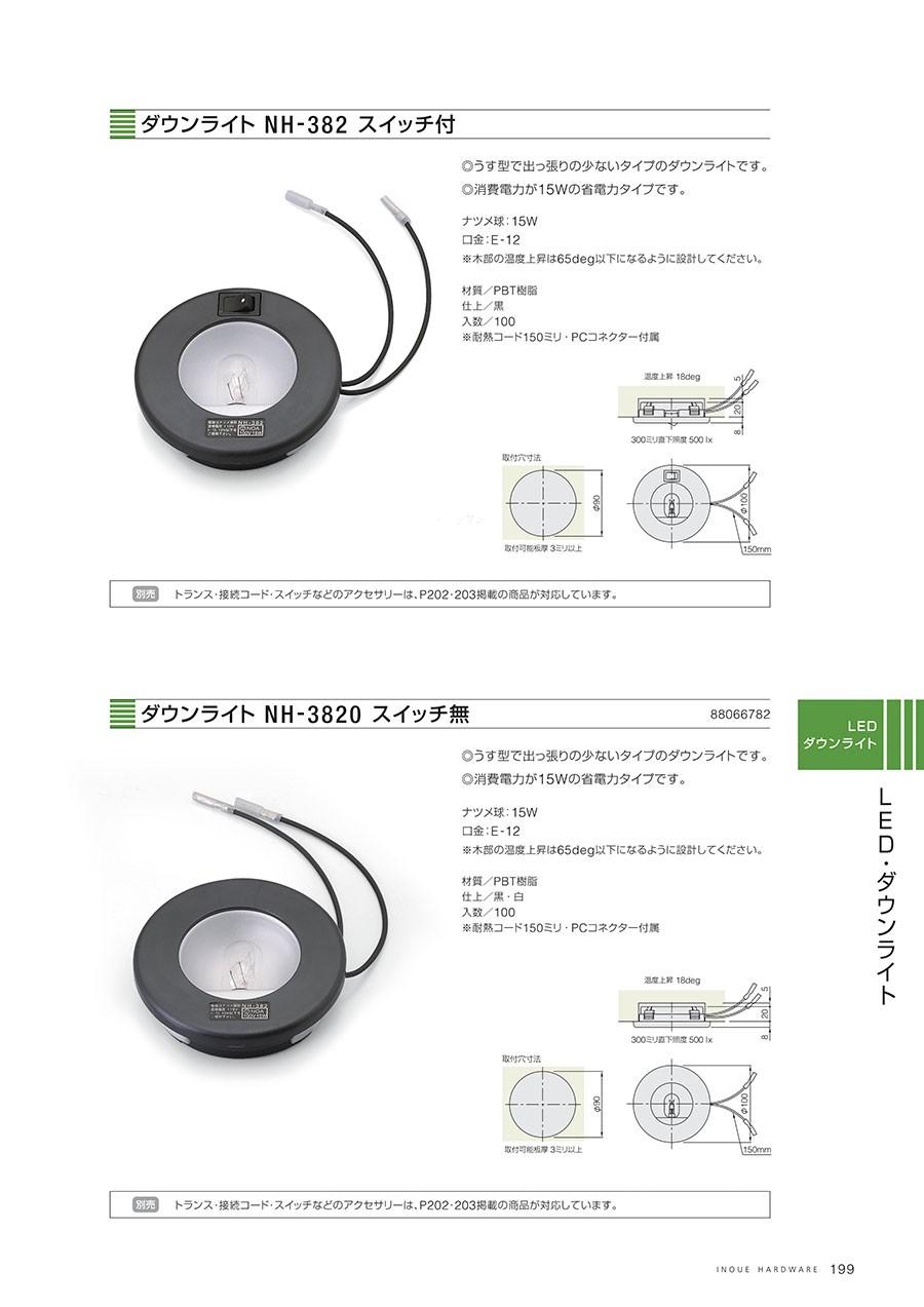 ダウンライト NH-382 スイッチ付◎うす型で出っ張りの少ないタイプのダウンライトです。◎消費電力が15Wの省電力タイプです。ナツメ珠:15W口金:E-12※木部の湿度上昇は65deg以下になるように設計してください。材質/PBT樹脂仕上/黒入数/100※耐熱コード150ミリ・PCコネクター付属別売:トランス・接続コード・スイッチなどのアクセサリーは、P202・203掲載の商品が対応しています。ダウンライト NH-3820 スイッチ無◎うす型で出っ張りの少ないタイプのダウンライトです。◎消費電力が15Wの省電力タイプです。ナツメ珠:15W口金:E-12※木部の湿度上昇は65deg以下になるように設計してください。材質/PBT樹脂仕上/黒・白入数/100※耐熱コード150ミリ・PCコネクター付属別売:トランス・接続コード・スイッチなどのアクセサリーは、P202・203掲載の商品が対応しています。