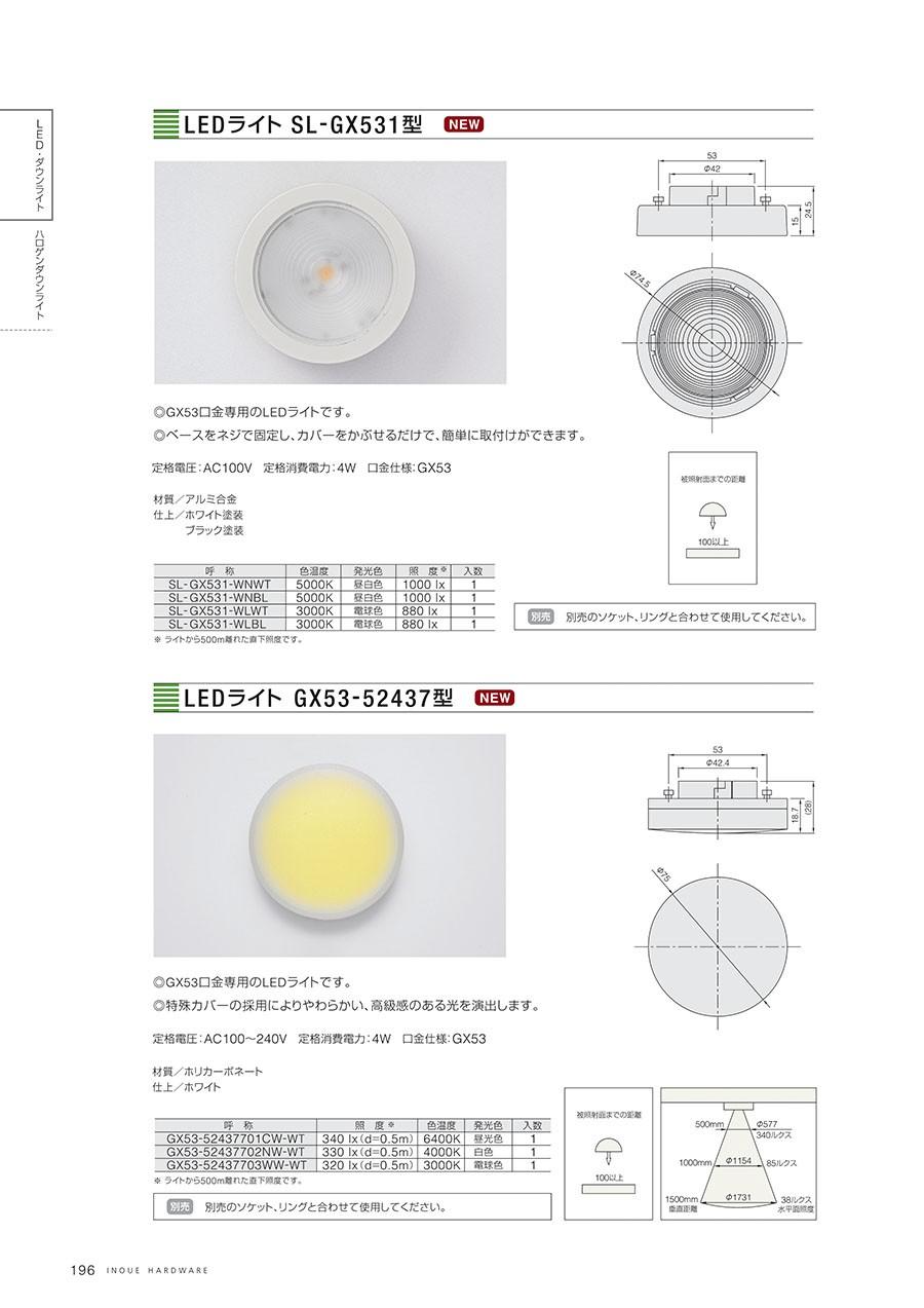 LEDライト SL-GX531型◎GX53口金専用のLEDライトです。◎ベースをネジで固定し、カバーをかぶせるだけで、簡単に取付けができます。定格電圧:AC100V定格消費電力:4W口金仕様:GX53材質/アルミ合金仕上/ホワイト塗装・ブラック塗装別売:別売りのソケット、リングと合わせて使用してください。LEDライト GX-53-52437型◎GX53口金専用のLEDライトです。◎特殊カバーの採用によりやわらかい、高級感のある光を演出します。定格電圧:AC100〜240V定格消費電力:4W口金仕様:GX53材質/ポリカーボネート仕上/ホワイト別売:別売りのソケット、リングと合わせて使用してください。