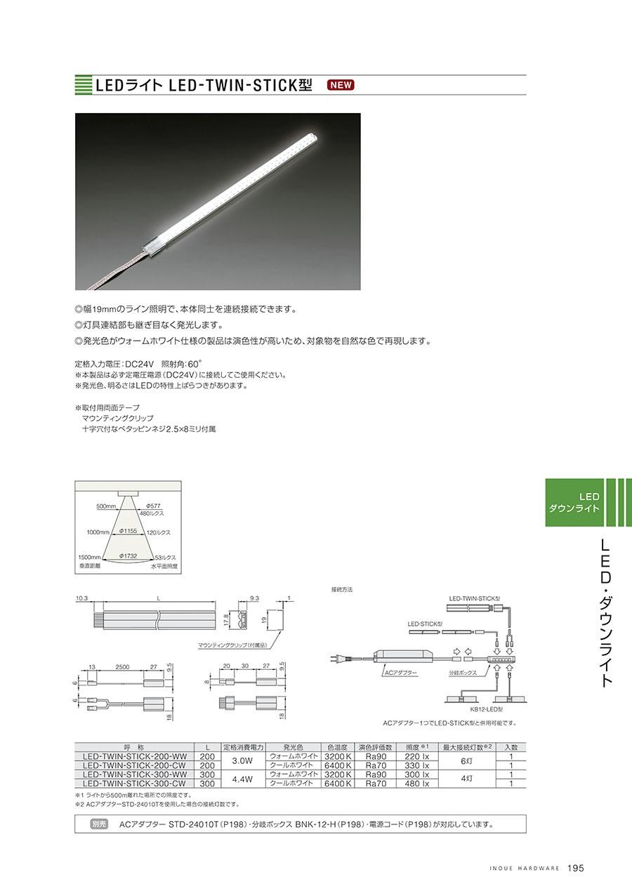 LEDライト LED-TWIN-STICK型◎幅19mmのライン照明で、本体同士を連続接続できます。◎灯具連結部も継ぎ目なく発行します。◎発光色がウォームホワイト仕様の製品は演色性が高いため、対象物を自然な色で再現します。定格入力電圧:DC24V照射角:60°※本体製品は必ず定電圧電源(DV24V)に接続してご使用ください。※発光色、明るさはLEDの特性上ばらつきがあります。※取付用両面テープ、マウンティンググリップ、十字穴付なべタッピンネジ2.5x8ミリ付属別売:ACアダプター STD-24010T(P198)・分岐ボックス BNK-12-H(P198)・電源コード(P198)が対応しています。