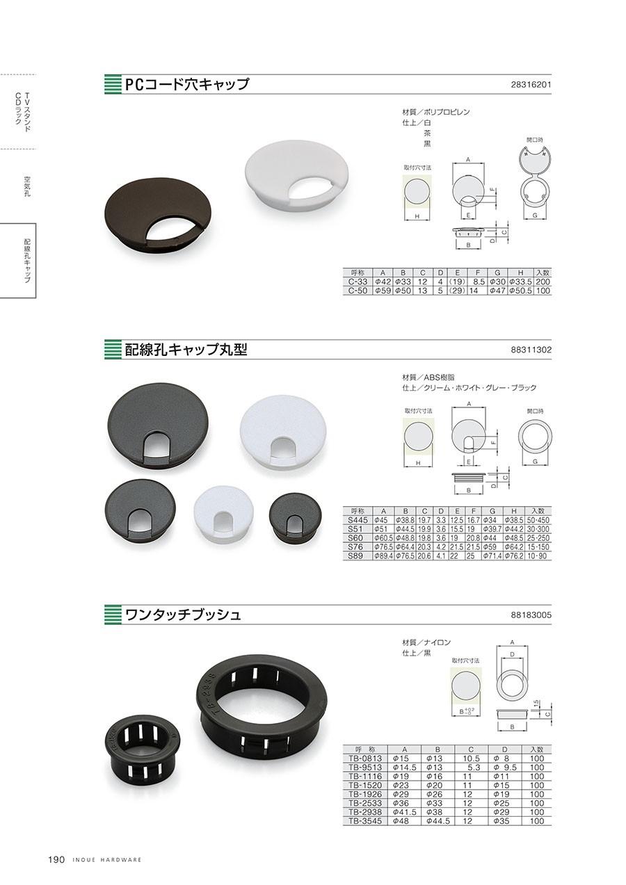 PCコード穴キャップ材質/ポリプロピレン仕上/白・茶・黒配線孔キャップ丸型材質/ABS樹脂仕上/クリーム・ホワイト・グレー・ブラックワンタッチブッシュ材質/ナイロン仕上/黒