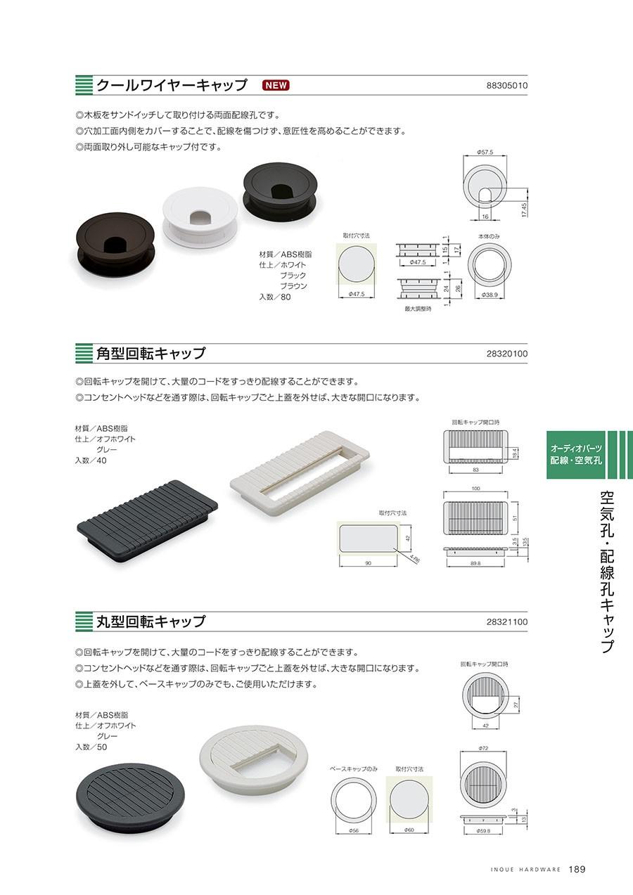 クールワイヤーキャップ◎木板をサンドイッチして取付ける両面配線孔です。◎穴加工面内側をカバーすることで、配線を傷つけず、意匠性を高めることができます。◎両面取り外し可能なキャップ付です。材質/ABS樹脂仕上/ホワイト・ブラック・ブラウン入数/80角型回転キャップ◎回転キャップを開けて、大量のコードをすっきり配線することができます。◎コンセントヘッドなどを通す時は、回転キャップごと上蓋を外せば、大きな開口になります。材質/ABS樹脂仕上/オフホワイト・グレー入数/40丸型回転キャップ◎回転キャップを開けて、大量のコードをすっきり配線することができます。◎コンセントヘッドなどを通す際は、回転キャップごと上蓋を外せば、大きな開口になります。◎上蓋を外して、ベースキャップのみでも、ご使用いただけます。材質/ABS樹脂仕上/オフホワイト・グレー入数/50