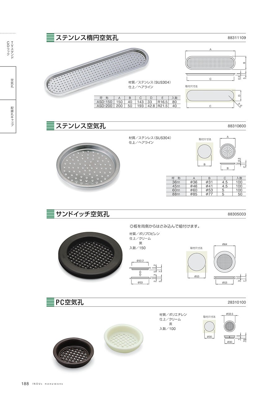 ステンレス楕円空気孔材質/ステンレス(SUS304)仕上/ヘアラインステンレス空気孔材質/ステンレス(SUS304)仕上/ヘアラインサンドイッチ空気孔◎板を両側からはさみ込んで組付けます。材質/ポリプロピレン仕上/クリーム・黒入数/150PC空気孔材質/ポリエチレン仕上/クリーム・茶入数/100
