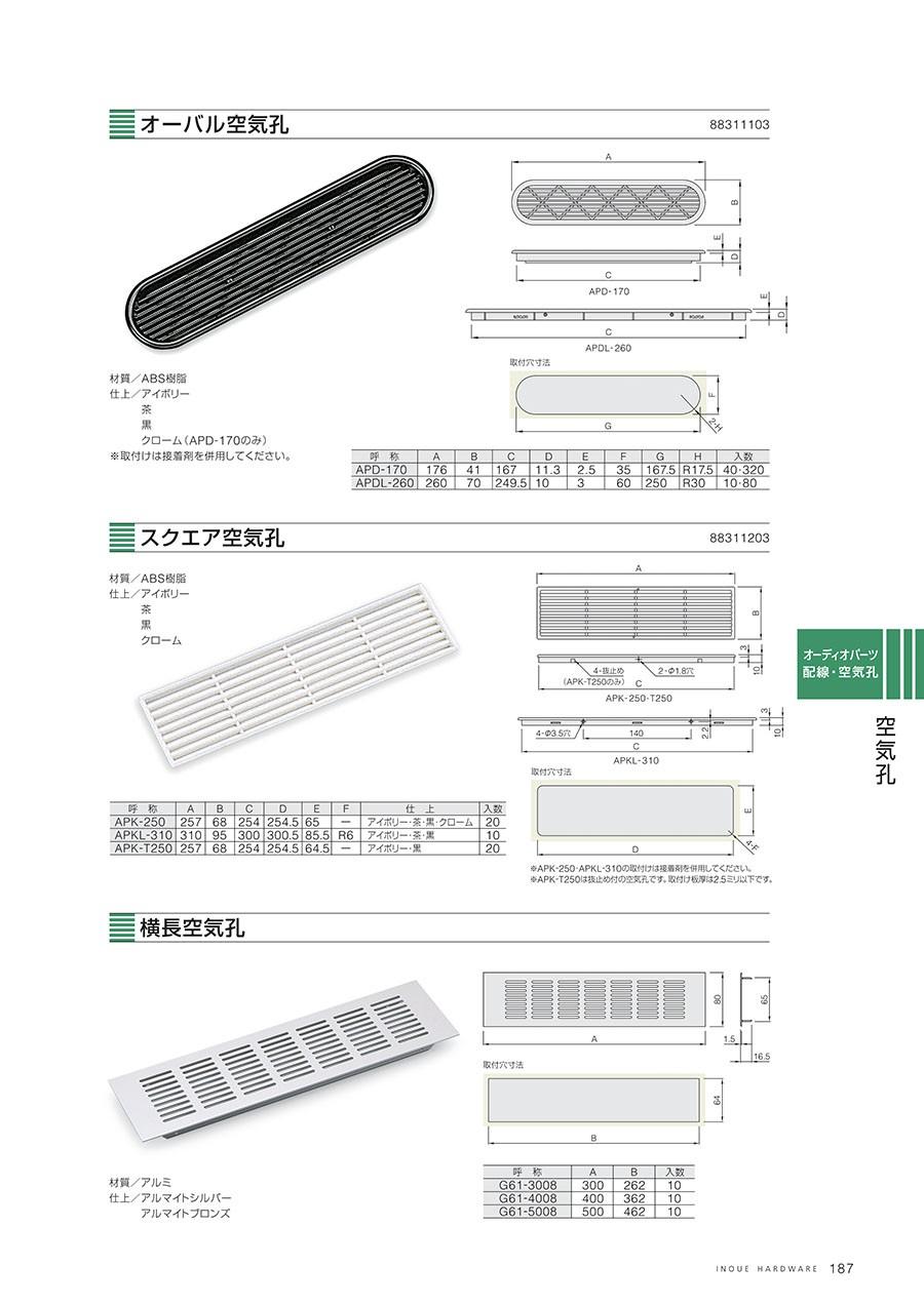 オーバル空気孔材質/ABS樹脂仕上/アイボリー・茶・黒・クローム(APD-170のみ)※取付けは接着剤を併用してください。スクエア空気孔材質/ABS樹脂仕上/アイボリー・茶・黒・クローム※APK-250・APKL-310の取付けは接着剤を併用してください。※APK-T250は抜止め付の空気孔です。取付け板厚は2.5ミリ以下です。横長空気孔材質/アルミ仕上/アルマイトシルバー・アルマイトブロンズ