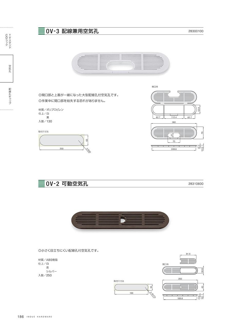 OV-3 配線兼用空気孔◎開口部と上蓋が一緒になった大型配線孔付空気孔です。◎作業中に開口部を紛失する恐れがありません。材質/ポリプロピレン仕上/白・黒入数/130OV-2 可動空気孔◎小さく目立ちにくい配線孔付空気孔です。材質/ABS樹脂仕上/白・茶・シルバー入数/250