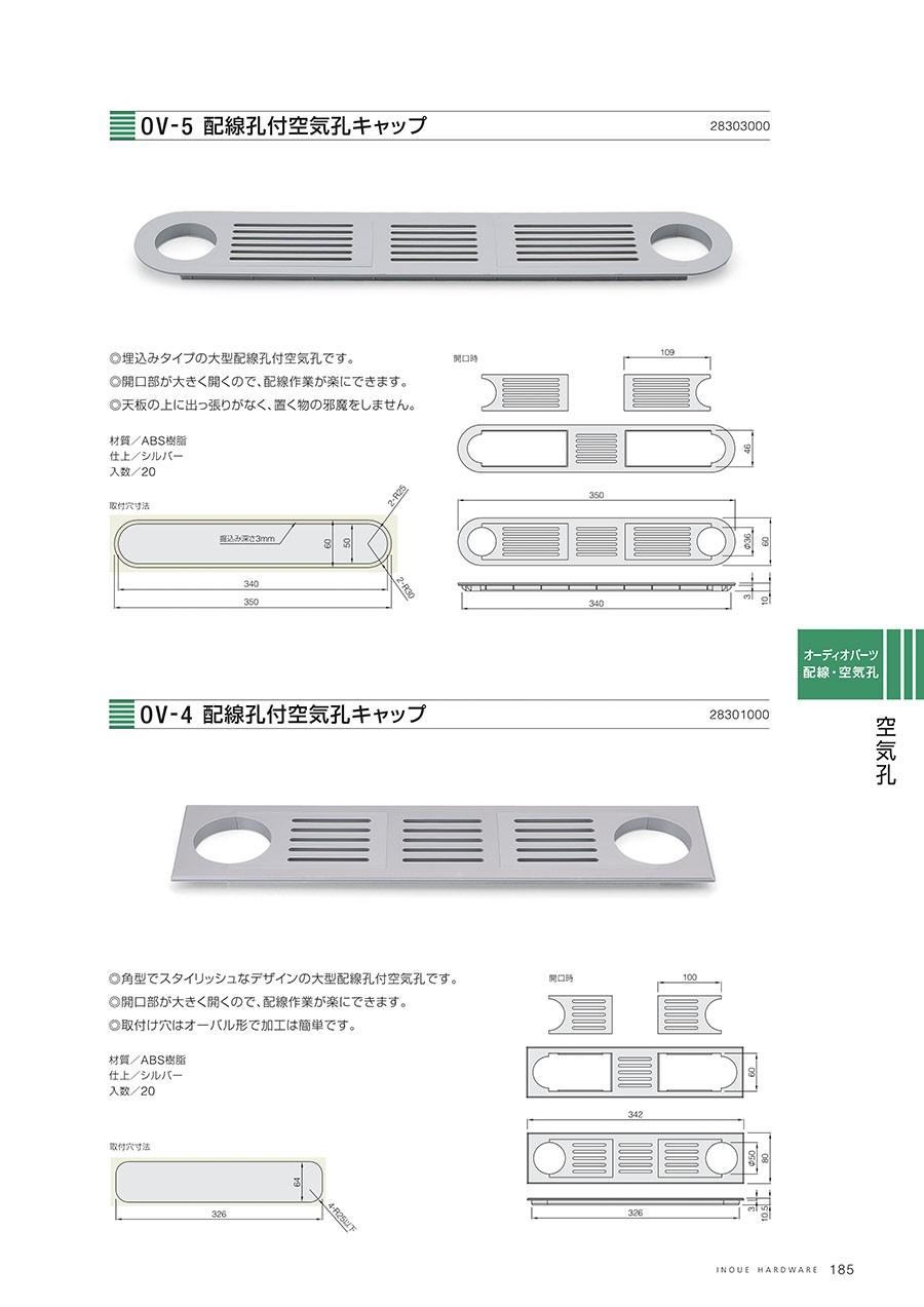 OV-5 配線孔付空気孔キャップ◎埋込みタイプの大型配線孔付空気孔です。◎開口部が大きく開くので、配線作業が楽にできます。◎天井の上に出っ張りがなく、置く物の邪魔をしません。材質/ABS樹脂仕上/シルバー入数/20OV-4 配線孔付空気孔キャップ◎角型でスタイリッシュなデザインの大型配線孔付空気孔です。◎開口部が大きく開くので、配線作業が楽にできます。◎取付け穴はオーバル形で加工は簡単です。材質/ABS樹脂仕上/シルバー入数/20