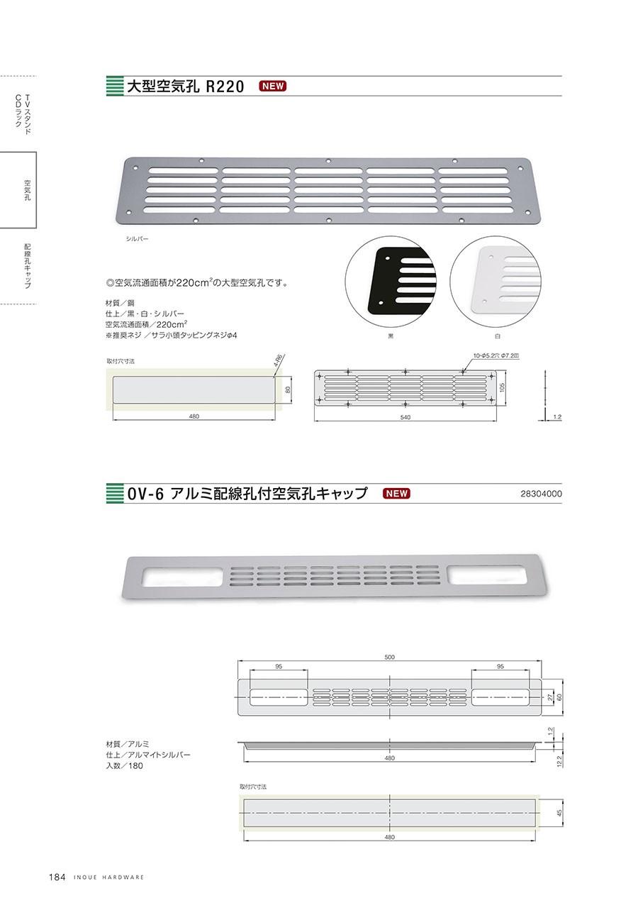大型空気孔 R220◎空気流通面積が220cm2の大型空気孔です。材質/鋼仕上/黒・白・シルバー空気流通面積/220cm2※推奨ネジ/サラ小頭タッピングネジφ4OV-6 アルミ配線孔付空気孔キャップ材質/アルミ仕上/アルマイトシルバー入数/180
