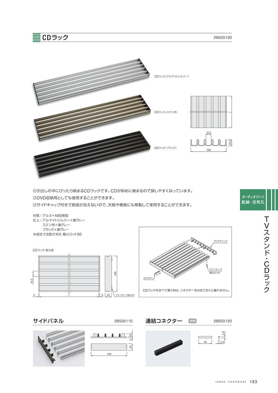 CDラック◎引出しの中にぴったり納まるCDラックです。CDが斜めに納まるので探しやすくなっています。◎DVD収容用としても使用することができます。◎サイドキャップ付きで断面が見えないので、天板や棚板にも移動して使用することができます。材質/アルミ+ABS樹脂仕上/アルマイトシルバー+濃グレー・ステン色+濃グレー・ブラック+濃グレー※指定寸法長さ対応 最小ロット50サイドパネル連結コネクター(別売)
