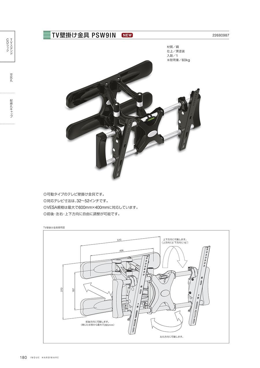 TV壁掛け金具 PSW9IN◎可動タイプのテレビ壁掛け金具です。◎対応テレビ寸法は、32〜52インチです。◎VESA規格は最大で600mmx400mmに対応しています。◎前後・左右・上下方向に自由に調整が可能です。材質/鋼仕上/黒塗装入数/1※耐荷重/60kg