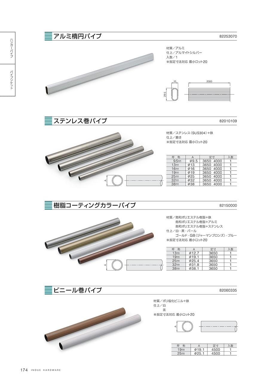 アルミ楕円パイプ材質/アルミ仕上/アルマイトシルバー入数/1※指定寸法対応 最小ロット20ステンレス巻パイプ材質/ステンレス(SUS304)+鉄仕上/磨き※指定寸法対応 最小ロット20樹脂コーティングカラーパイプ材質/飽和ポリエステル樹脂+鉄・飽和ポリエステル樹脂+アルミ・飽和ポリエステル樹脂+ステンレス仕上/白・黒・パール・ゴールド・GB(ジャーマンブロンズ)・ブルー※指定寸法対応 最小ロット20ビニール巻パイプ材質/ポリ塩化ビニル+鉄仕上/白・茶※指定寸法対応 最小ロット20