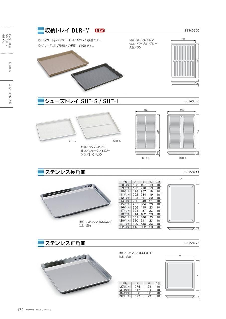 収納トレイ DLR-M◎ロッカー内のシューズトレイとして最適です。◎グレー色はプラ棚との相性も抜群です。材質/ポリプレピレン仕上/ベージュ・グレー入数/30シューズトレイ SHT-S / SHT-L材質/ポリプレピレン仕上/スモークアイボリー入数/S40・L30ステンレス長角皿材質/ステンレス(SUS304)仕上/磨きステンレス正角皿材質/ステンレス(SUS304)仕上/磨き