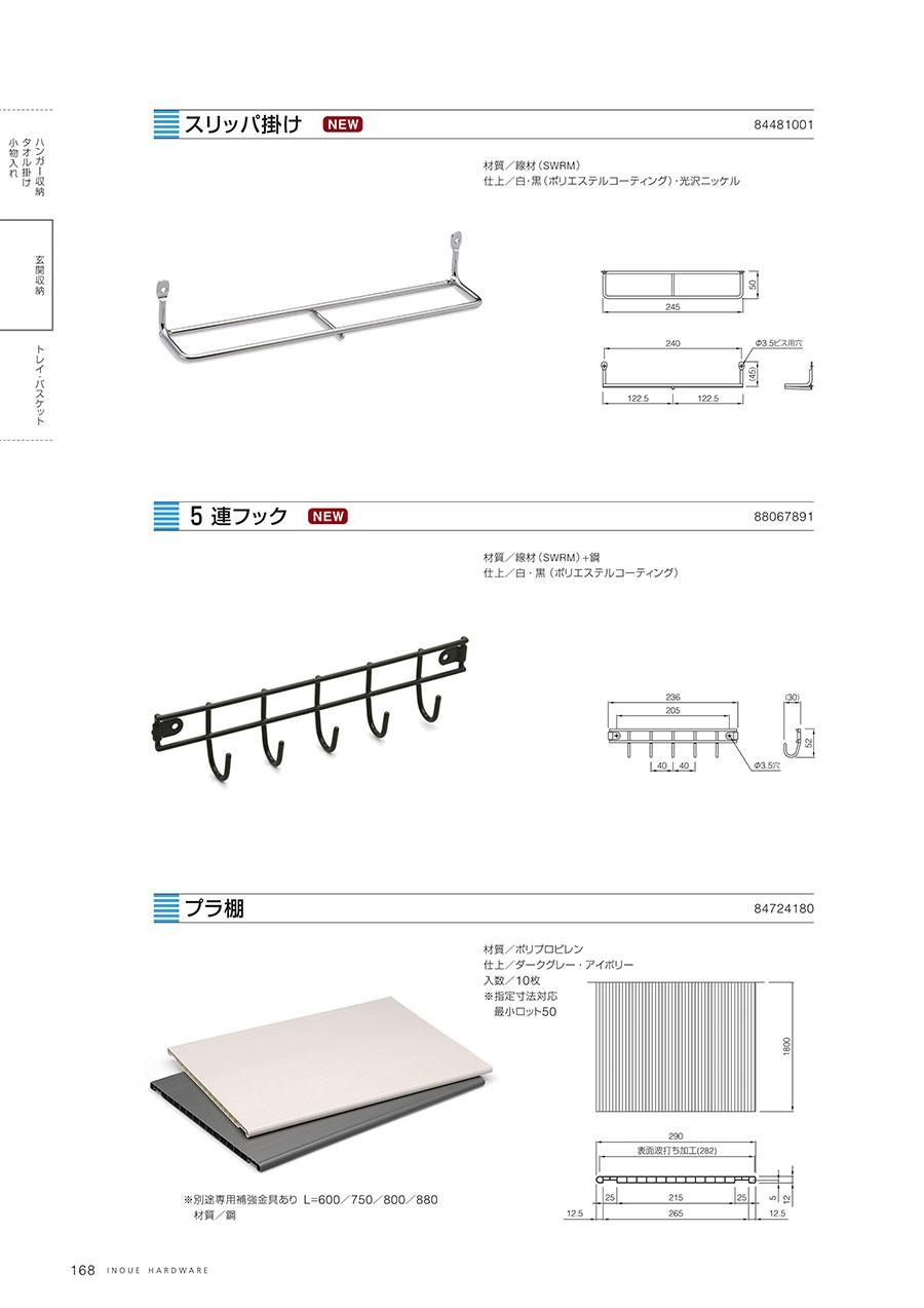 スリッパ掛け材質/線材(SWRM)仕上/白・黒(ポリエステルコーティング)・光沢ニッケル5連フック材質/線材(SWRM)仕上/白・黒(ポリエステルコーティング)プラ棚材質/ポリプロピレン仕上/ダークグレー・アイボリー入数/10枚※指定寸法対応 最小ロット50