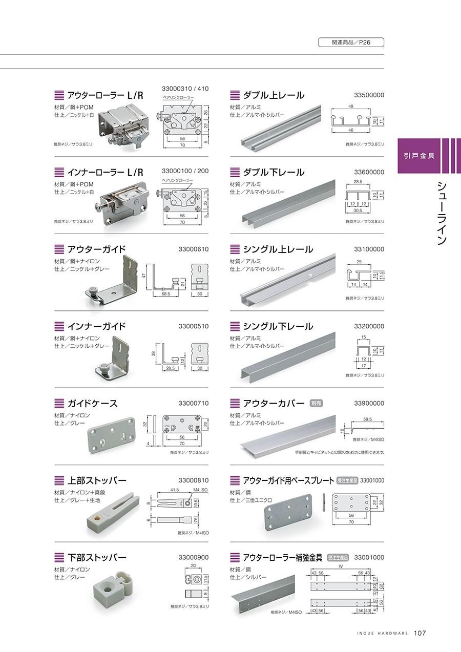 アウターローラー L / R材質/鋼+POM仕上/ニッケル+白インナーローラー L / R材質/鋼+POM仕上/ニッケル+白アウターガイド材質/鋼+ナイロン仕上/ニッケル+グレーインナーガイド材質/鋼+ナイロン仕上/ニッケル+グレーガイドケース材質/ナイロン仕上/グレー上部ストッパー材質/ナイロン+真鍮仕上/グレー+生地下部ストッパー材質/ナイロン仕上/グレーダブル上レール材質/アルミ仕上/アルマイトシルバーダブル下レール材質/アルミ仕上/アルマイトシルバーシングル上レール材質/アルミ仕上/アルマイトシルバーシングル下レール材質/アルミ仕上/アルマイトシルバーアウターカバー別売材質/アルミ仕上/アルマイトシルバーアウターガイド用ベースプレート受注生産品材質/鋼仕上/三価ユニクロアウターローラー補強金具受注生産品材質/鋼仕上/シルバー