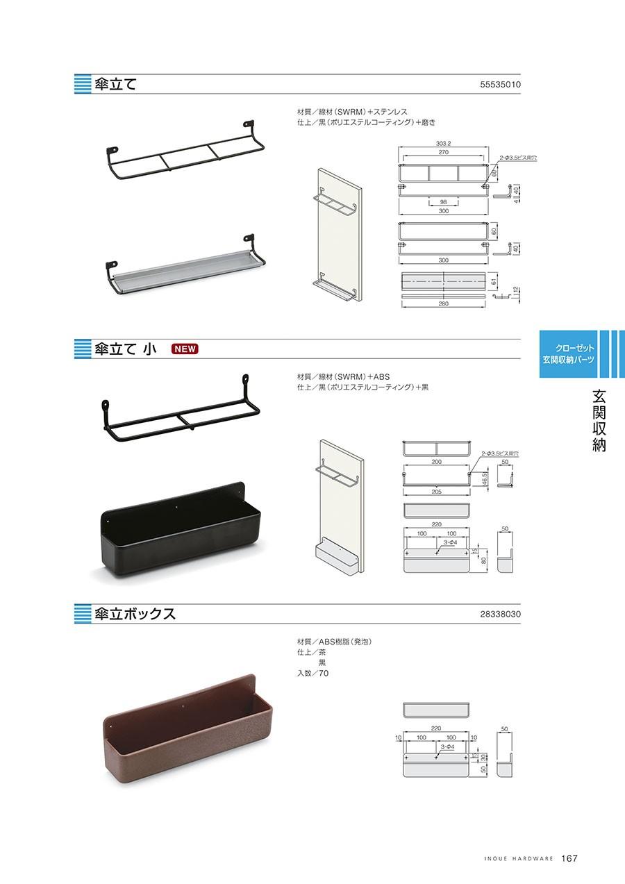 傘立て材質/線材(SWRM)+ステンレス仕上/黒(ポリエステルコーティング)+磨き傘立て 小材質/線材(SWRM)+ABS仕上/黒(ポリエステルコーティング)+黒傘立てボックス材質/ABS樹脂(発泡)仕上/茶・黒入数/70