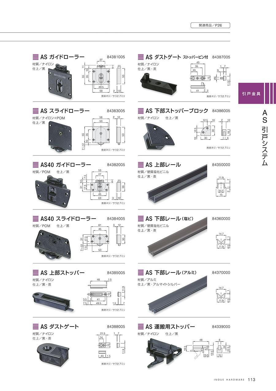 AS ガイドローラー材質/ナイロン仕上/黒AS スライドローラー材質/ナイロン+POM仕上/黒AS40 ガイドローラー材質/POM仕上/黒AS40 スライドローラー材質/POM仕上/黒AS 上部ストッパー材質/ナイロン仕上/黒・茶AS ダストゲート材質/ナイロン仕上/黒・茶AS ダストゲート ストッパーピン付材質/ナイロン仕上/黒・茶AS 下部ストッパーブロック材質/ナイロン仕上/黒AS 上部レール材質/硬質塩化ビニル仕上/黒・茶AS 下部レール(塩ビ)材質/硬質塩化ビニル仕上/黒・茶AS 下部レール(アルミ)材質/アルミ仕上/黒・アルマイトシルバーAS 運搬用ストッパー材質/ナイロン仕上/黒