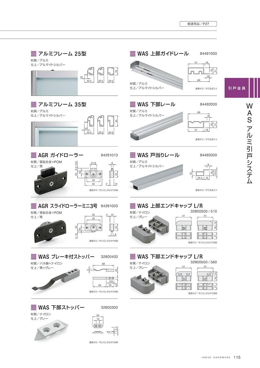 アルミフレーム 25型材質/アルミ仕上/アルマイトシルバーアルミフレーム 35型材質/アルミ仕上/アルマイトシルバーAGR ガイドローラー材質/亜鉛合金+POM仕上/黒AGR スライドローラーミニ3号材質/亜鉛合金+POM仕上/黒WAS ブレーキ付ストッパー材質/バネ鋼+ナイロン仕上/黒+グレーWAS 下部ストッパー材質/ナイロン仕上/グレーWAS 上部ガイドレール材質/アルミ仕上/アルマイトシルバーWAS 下部レール材質/アルミ仕上/アルマイトシルバーWAS 戸当りレール材質/アルミ仕上/アルマイトシルバーWAS 上部エンドキャップ L/R材質/ナイロン仕上/グレーWAS 下部エンドキャップ L/R材質/ナイロン仕上/グレー