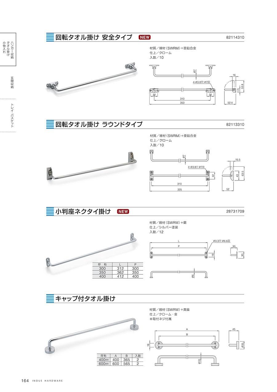 回転タオル掛け 安全タイプ材質/線材(SWRM)+亜鉛合金仕上/クローム入数/10回転タオル掛け ラウンドタイプ材質/線材(SWRM)+亜鉛合金仕上/クローム入数/10小判座ネクタイ掛け材質/線材(SWRM)+鋼仕上/シルバー塗装入数/12キャップ付タオル掛け材質/線材(SWRM)+真鍮仕上/クローム・金※取付ネジ付属