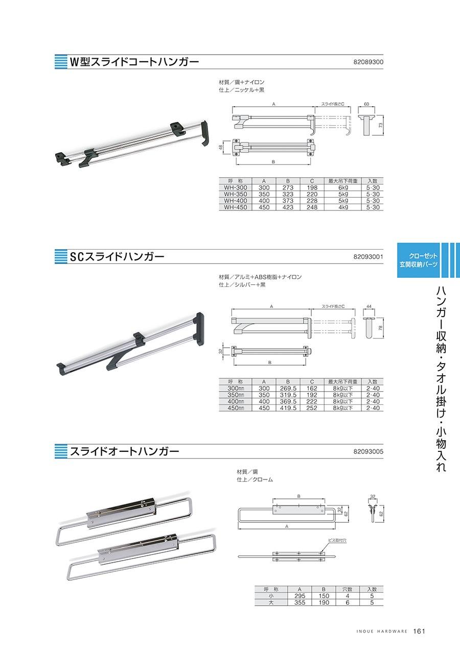 W型スライドコートハンガー材質/鋼+ナイロン仕上/ニッケル+黒SCスライドハンガー材質/アルミ+ABS樹脂+ナイロン仕上/シルバー+黒スライドオートハンガー材質/鋼仕上/クローム