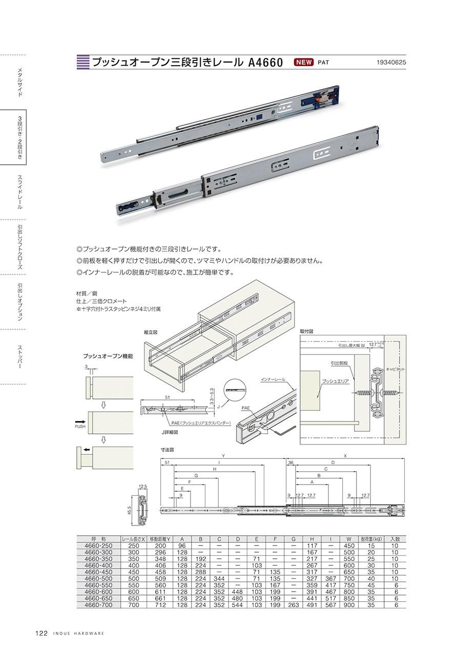 プッシュオープン三段引きレール A4660◎プッシュオープン機能付きの三段引きレールです。◎前板を軽く押すだけで引出しが開くので、ツマミやハンドルの取付けが必要ありません。◎インナーレールの脱着が可能なので、施工が簡単です。材質/鋼仕上/三価クロメート※十字穴付トラスタッピンネジ4ミリ付属