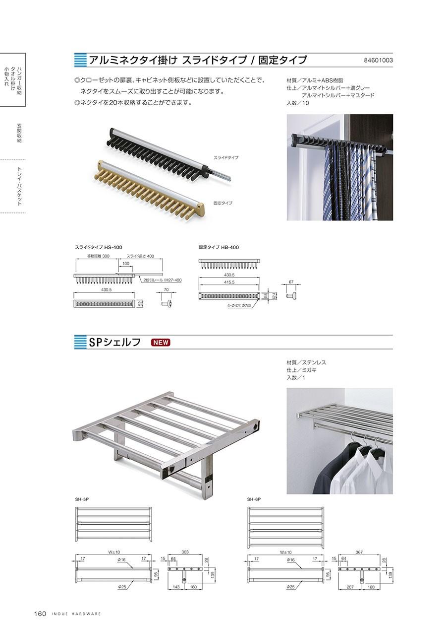 アルミネクタイ掛け スライドタイプ / 固定タイプ◎クローゼットの扉裏、キャビネット側面などに設置していただくことで、ネクタイをスムーズに取り出すことが可能になります。◎ネクタイを20本収納することができます。材質/アルミ+ABS樹脂仕上/アルマイトシルバー+濃グレー・アルマイトシルバー+マスタード入数/10スライドタイプ HS-400固定タイプ HB-400SPシェルフ材質/ステンレス仕上/磨き入数/1SH-5PSH-6P
