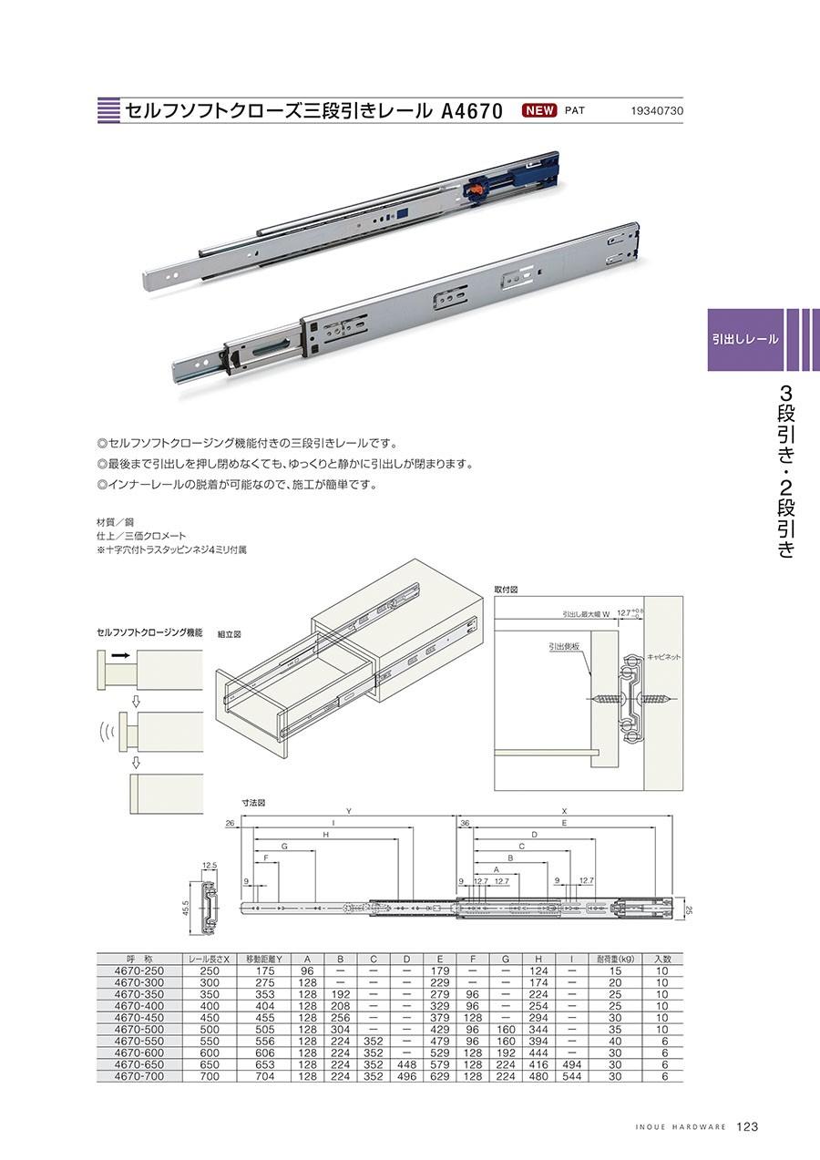 セルフソフトクローズ三段引きレール A4670◎セルフクロージング機能付きの三段引きレールです。◎最後まで引出しを押し閉めなくても、ゆっくりと静かに引出しが閉まります。◎インナーレールの脱着が可能なので、施工が簡単です。材質/鋼仕上/三価クロメート※十字穴付トラスタッピンネジ4ミリ付属
