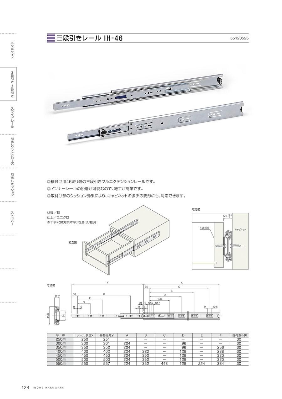 三段引きレール IH-46◎横付け用46ミリ幅の三段引きフルエクステンションレールです。◎インナーレールの脱着が可能なので、施工が簡単です。◎取付け部のクッション効果により、キャビネットの多少の変形にも、対応できます。材質/鋼仕上/ユニクロ※十字穴付丸頭木ネジ3.8ミリ推奨