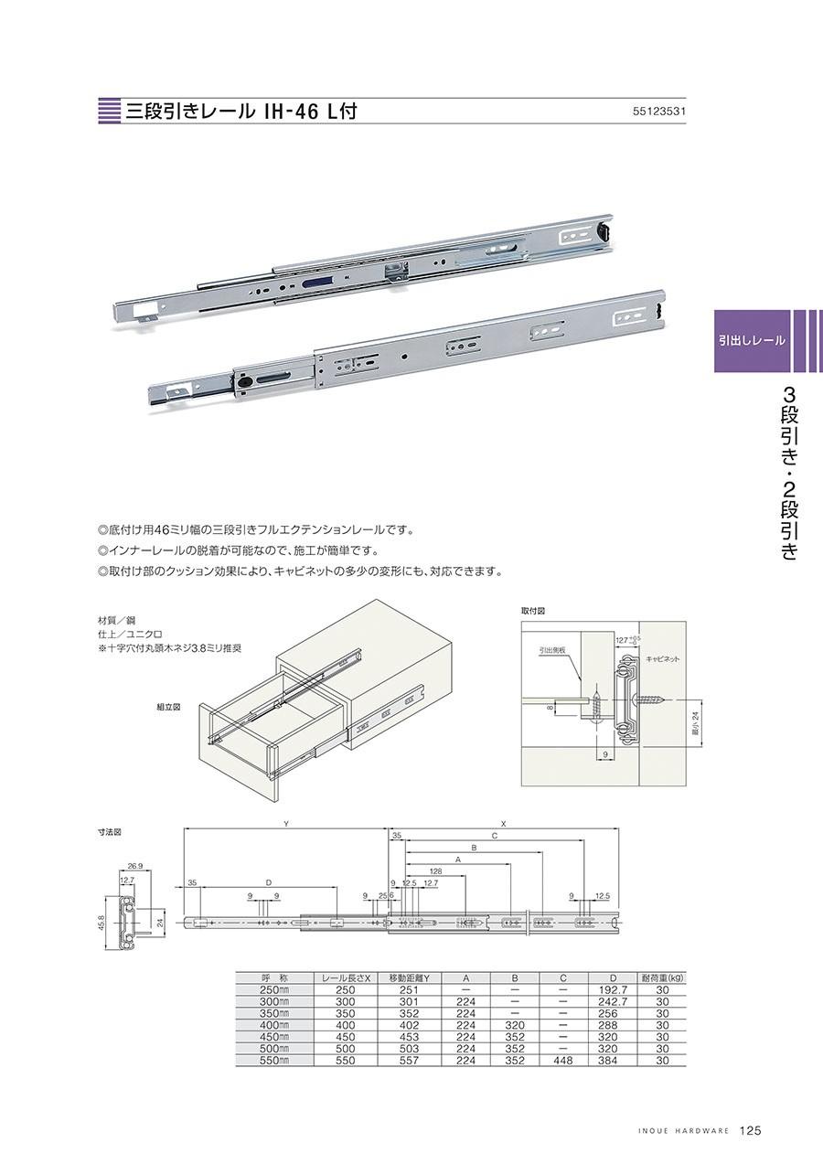三段引きレール IH-46 L付◎底付け用46ミリ幅の三段引きフルエクステンションレールです。◎インナーレールの脱着が可能なので、施工が簡単です。◎取付け部のクッション効果により、キャビネットの多少の変形にも、対応できます。材質/鋼仕上/ユニクロ※十字穴付丸頭木ネジ3.8ミリ推奨