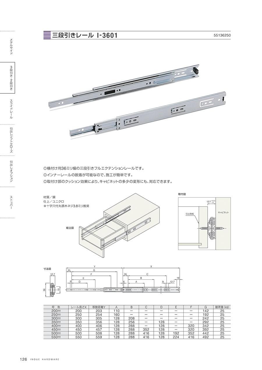 三段引きレール I-3601◎横付け用36ミリ幅の三段引きフルエクステンションレールです。◎インナーレールの脱着が可能なので、施工が簡単です。◎取付け部のクッション効果により、キャビネットの多少の変形にも、対応できます。材質/鋼仕上/ユニクロ※十字穴付丸頭木ネジ3.8ミリ推奨