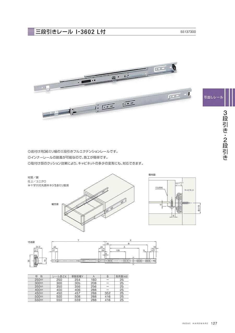 三段引きレール I-3602 L付◎底付け用36ミリ幅の三段引きフルエクステンションレールです。◎インナーレールの脱着が可能なので、施工が簡単です。◎取付け部のクッション効果により、キャビネットの多少の変形にも、対応できます。材質/鋼仕上/ユニクロ※十字穴付丸頭木ネジ3.8ミリ推奨