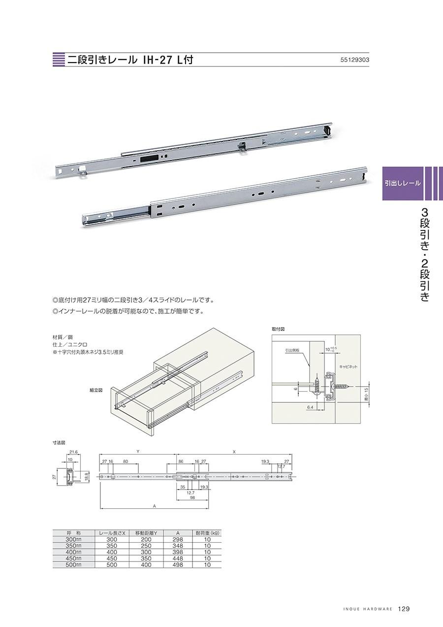 二段引きレール IH-27 L付◎底付け用27ミリ幅の二段引き3/4スライドのレールです。◎インナーレールの脱着が可能なので、施工が簡単です。材質/鋼仕上/ユニクロ※十字穴付丸頭木ネジ3.5ミリ推奨