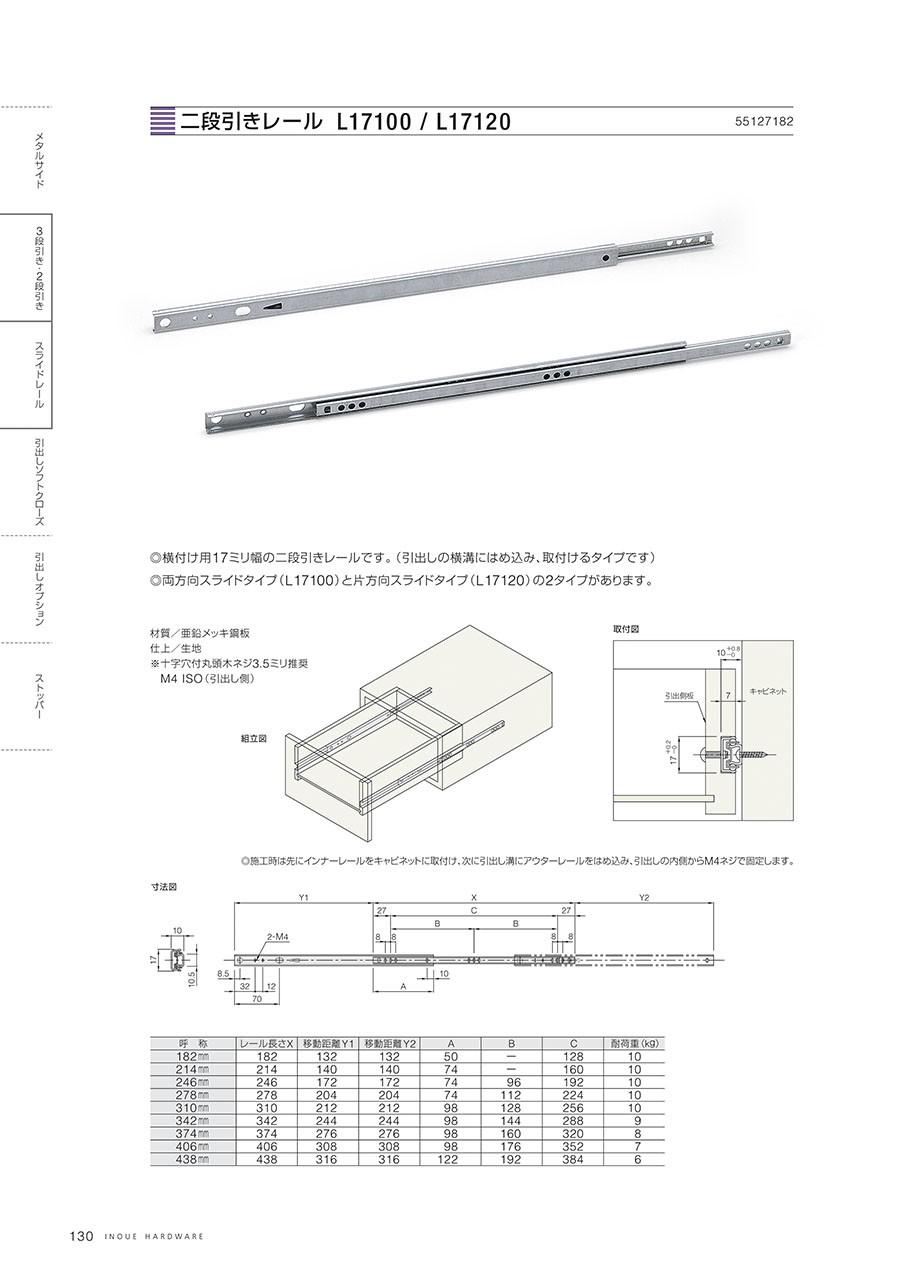 二段引きレール L17100 / L17120◎横付け用17ミリ幅の二段引きレールです。(引出しの横溝にはめ込み、取付けるタイプです。)◎両方向スライドタイプ(L17100)と片方向スライドタイプ(L17120)の2タイプあります。材質/亜鉛メッキ鋼板仕上/生地※十字穴付丸頭木ネジ3.5ミリ推奨M4 ISO(引出し側)