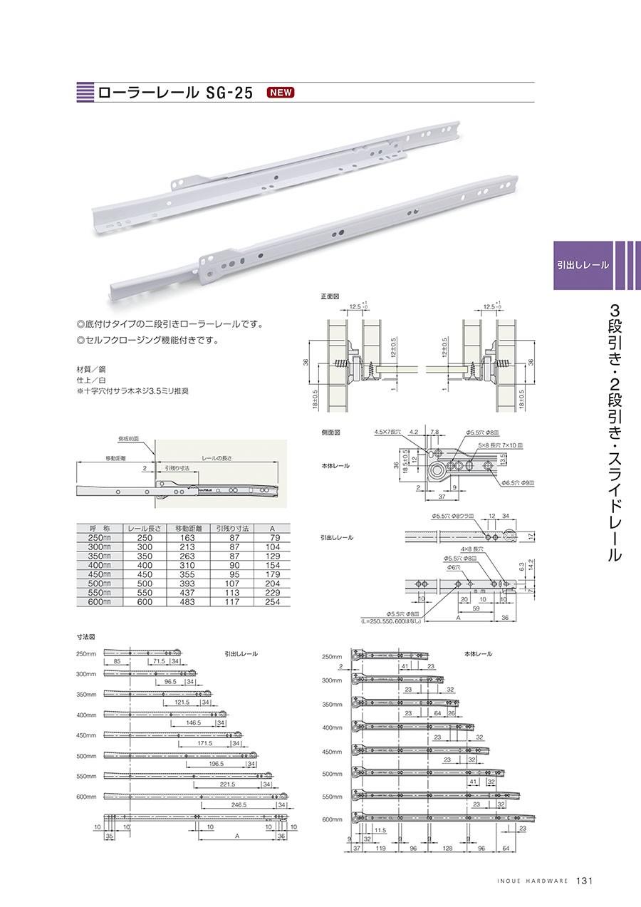 ローラーレール SG-25◎底付けタイプの二段引きローラーレールです。◎セルフクロージング機能付きです。材質/鋼仕上/白※十字穴付サラ木ネジ3.5ミリ推奨
