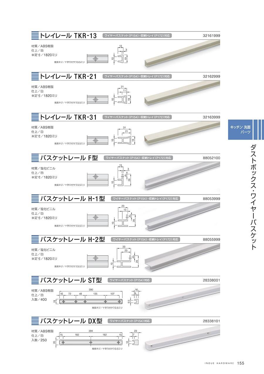 トレイレール TKR-13ワイヤーバスケット(P154)・収納トレイ(P172)対応材質/ABS樹脂仕上/白※定寸/1820ミリ推奨ネジ/十字穴付サラ3.5ミリトレイレール TKR-21ワイヤーバスケット(P154)・収納トレイ(P172)対応材質/ABS樹脂仕上/白※定寸/1820ミリ推奨ネジ/十字穴付サラ3.5ミリトレイレール TKR-31ワイヤーバスケット(P154)・収納トレイ(P172)対応材質/ABS樹脂仕上/白※定寸/1820ミリ推奨ネジ/十字穴付サラ3.5ミリバスケットレール F型ワイヤーバスケット(P154)・収納トレイ(P172)対応材質/塩化ビニル仕上/白※定寸/1820ミリ推奨ネジ/十字穴付サラ3.5ミリバスケットレール H-1型ワイヤーバスケット(P154)・収納トレイ(P172)対応材質/塩化ビニル仕上/白※定寸/1820ミリ推奨ネジ/十字穴付サラ3.5ミリバスケットレール H-2型ワイヤーバスケット(P154)・収納トレイ(P172)対応材質/塩化ビニル仕上/白※定寸/1820ミリ推奨ネジ/十字穴付サラ3.5ミリバスケットレール ST型ワイヤーバスケット(P154)対応材質/ABS樹脂仕上/白入数/400推奨ネジ/十字穴付サラ3.5ミリバスケットレール DX型ワイヤーバスケット(P154)対応材質/ABS樹脂仕上/白入数/250推奨ネジ/十字穴付サラ3.5ミリ