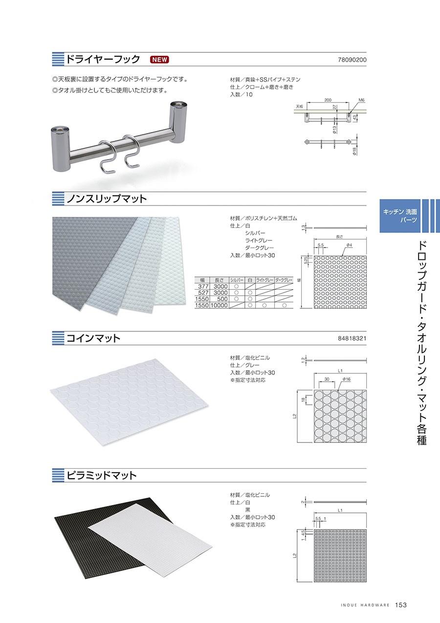 ドライヤーフック◎天井裏に設置するタイプのドライヤーフックです。◎タオル掛けとしてもご使用いただけます。材質/真鍮+SSパイプ+ステン仕上/クローム+磨き+磨き入数/10ノンスリップマット材質/ポリスチレン+天然ゴム仕上/白・シルバー・ライトグレー・ダークグレー入数/最小ロット30コインマット材質/塩化ビニル仕上/グレー入数/最小ロット30※指定寸法対応ピラミッドマット材質/塩化ビニル仕上/白・黒入数/最小ロット30※指定寸法対応
