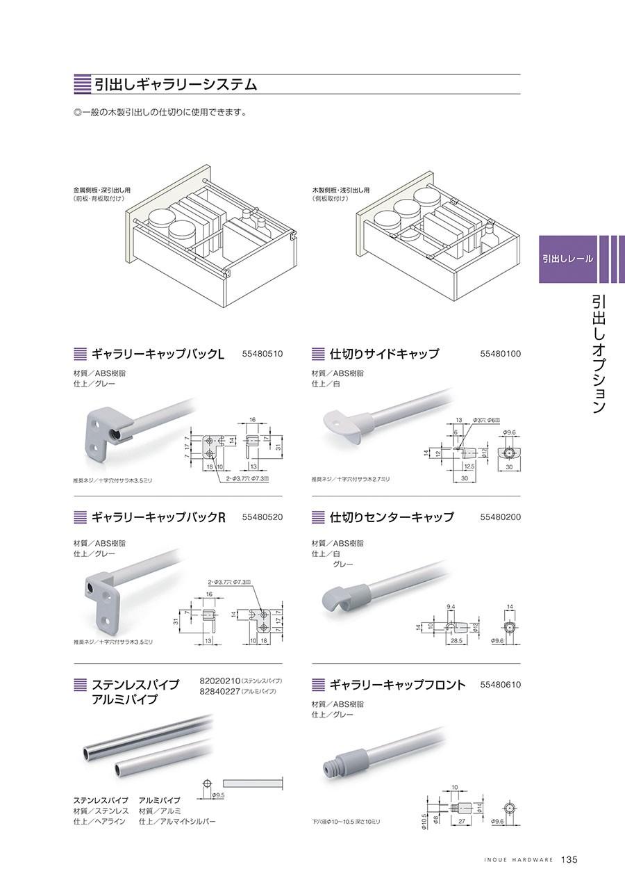 引出しギャラリーシステム◎一般の木製引出しの仕切りに使用できます。ギャラリーキャップバックL材質/ABS樹脂仕上/グレー仕切りサイドキャップ材質/ABS樹脂仕上/白ギャラリーキャップバックR材質/ABS樹脂仕上/グレー仕切りセンターキャップ材質/ABS樹脂仕上/白・グレーステンレスパイプ材質/ステンレス仕上/ヘアラインアルミパイプ材質/アルミ仕上/アルマイトシルバーギャラリーキャップフロント材質/ABS樹脂仕上/グレー