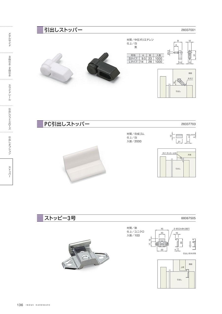 引出しストッパー材質/中圧ポリエチレン仕上/白・黒PC引出しストッパー材質/合成ゴム仕上/白入数/2000ストッピー3号材質/鉄仕上/ユニクロ入数/100
