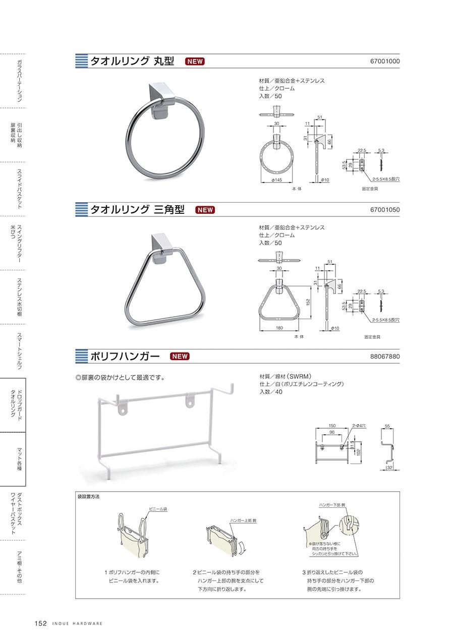 タオルリング 丸型材質/亜鉛合金+ステンレス仕上/クローム入数/50タオルリング 三角型材質/亜鉛合金+ステンレス仕上/クローム入数/50ポリフハンガー◎扉裏の袋かけとして最適です。材質/線材(SWRM)仕上/白(ポリエチレンコーティング)入数/40