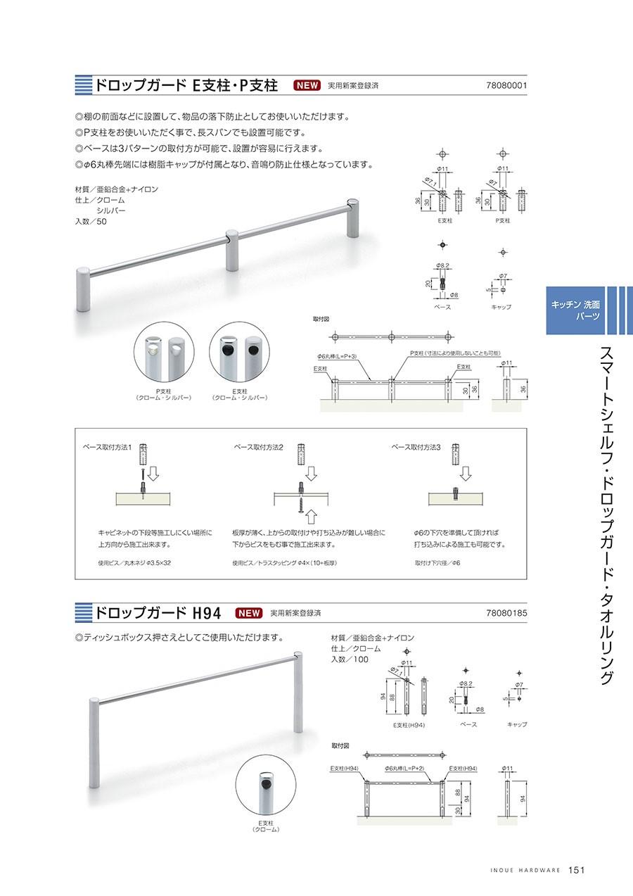 ドロップガード E支柱・P支柱実用新案登録済み◎棚の前面などに設置して、物品の落下防止としてお使いいただけます。◎P支柱をお使いいただく事で、長スパンでも設置可能です。◎ベースは3パターンの取付方が可能で、設置が容易に行えます。◎φ6丸棒先端には樹脂キャップが付属となり、音鳴り防止しようとなっています。材質/亜鉛合金+ナイロン仕上/クローム・シルバー入数/50P支柱(クローム・シルバー)E支柱(クローム・シルバー)ドロップガード H94実用新案登録済◎ティッシュボックス押さえとしてご使用いただけます。材質/亜鉛合金+ナイロン仕上/クローム入数/100E支柱(クローム)