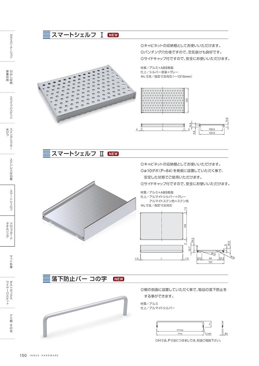 スマートシェルフ Ⅰ◎キャビネットの収納棚としてお使いいただけます。◎パンチング穴使用ですので、空気抜けも良好です。◎サイドキャップ付ですので、安全にお使いいただけます。材質/アルミ+ABS樹脂仕上/シルバー塗装+グレー※L寸法/指定寸法対応(〜1315mm)スマートシェルフ Ⅱ◎キャビネットの収納棚としてお使いいただけます。◎φ10ダボ(P=84)を側板に設置していただく事で、安定した状態でご使用いただけます。◎サイドキャップ付ですので、安全にお使いいただけます。材質/アルミ+ABS樹脂仕上/アルマイトシルバー+グレー・アルマイトステン色+ステン色※L寸法/指定寸法対応落下防止バー コの字◎棚の前面に設置していただく事で、物品の落下防止をする事ができます。材質/アルミ仕上/アルマイトシルバー◎H寸法、P寸法につきましては、別途ご相談下さい。