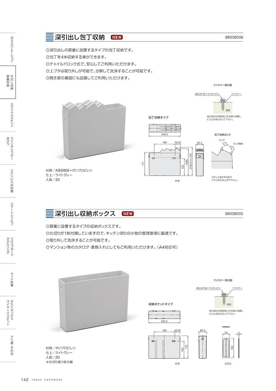 深引出し包丁収納◎深引出しの扉裏に設置するタイプの包丁収納です。◎包丁を4本収納する事ができます。◎チャイルドロック式で、安心してご利用いただけます。◎上ブタは取り外しが可能で、分解して洗浄することが可能です。◎開き扉の裏面にも設置してご利用いただけます。材質/ABS樹脂+ポリプロピレン仕上/ライトグレー入数/20深引出し収納ボックス◎扉裏に設置するタイプの収納ボックスです。◎仕切りが1枚付属していますので、キッチン周りの小物の整理整頓に最適です。◎取り外して洗浄することが可能です。◎マンション等のカタログ・書籍入れとしてもご利用いただけます。(A4対応可)材質/ポリプロピレン仕上/ライトグレー入数/20※仕切り板1枚付属