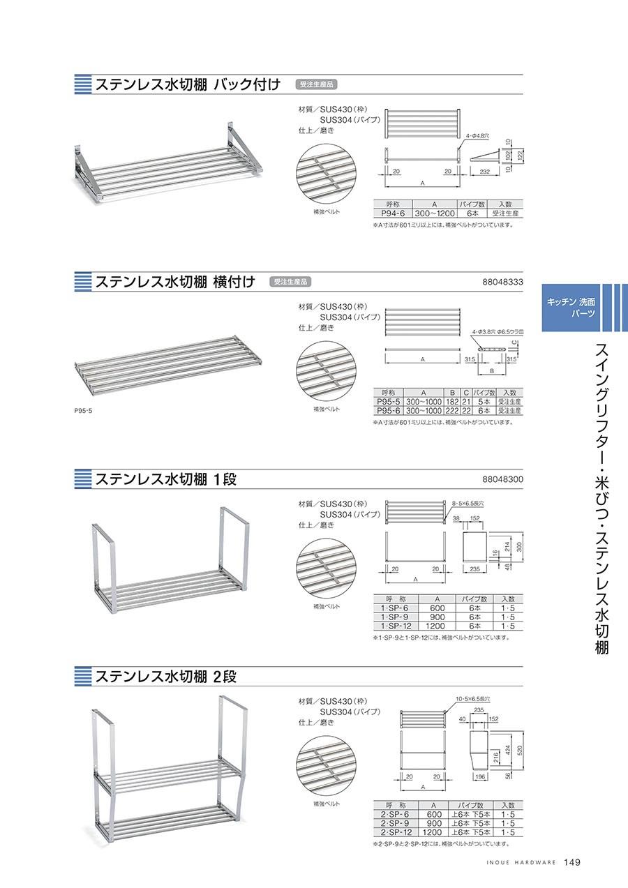 ステンレス水切棚 バック付け材質/SUS430(枠)・SUS304(パイプ)仕上/磨き※A寸法が601ミリ以上には、補強ベルトがついています。ステンレス水切棚 横付け材質/SUS430(枠)・SUS304(パイプ)仕上/磨き※A寸法が601ミリ以上には、補強ベルトがついています。ステンレス水切棚 1段材質/SUS430(枠)・SUS304(パイプ)仕上/磨き※1・SP-9と1・SP-12には、補強ベルトがついています。ステンレス水切棚 2段材質/SUS430(枠)・SUS304(パイプ)仕上/磨き※2・SP-9と2・SP-12には、補強ベルトがついています。