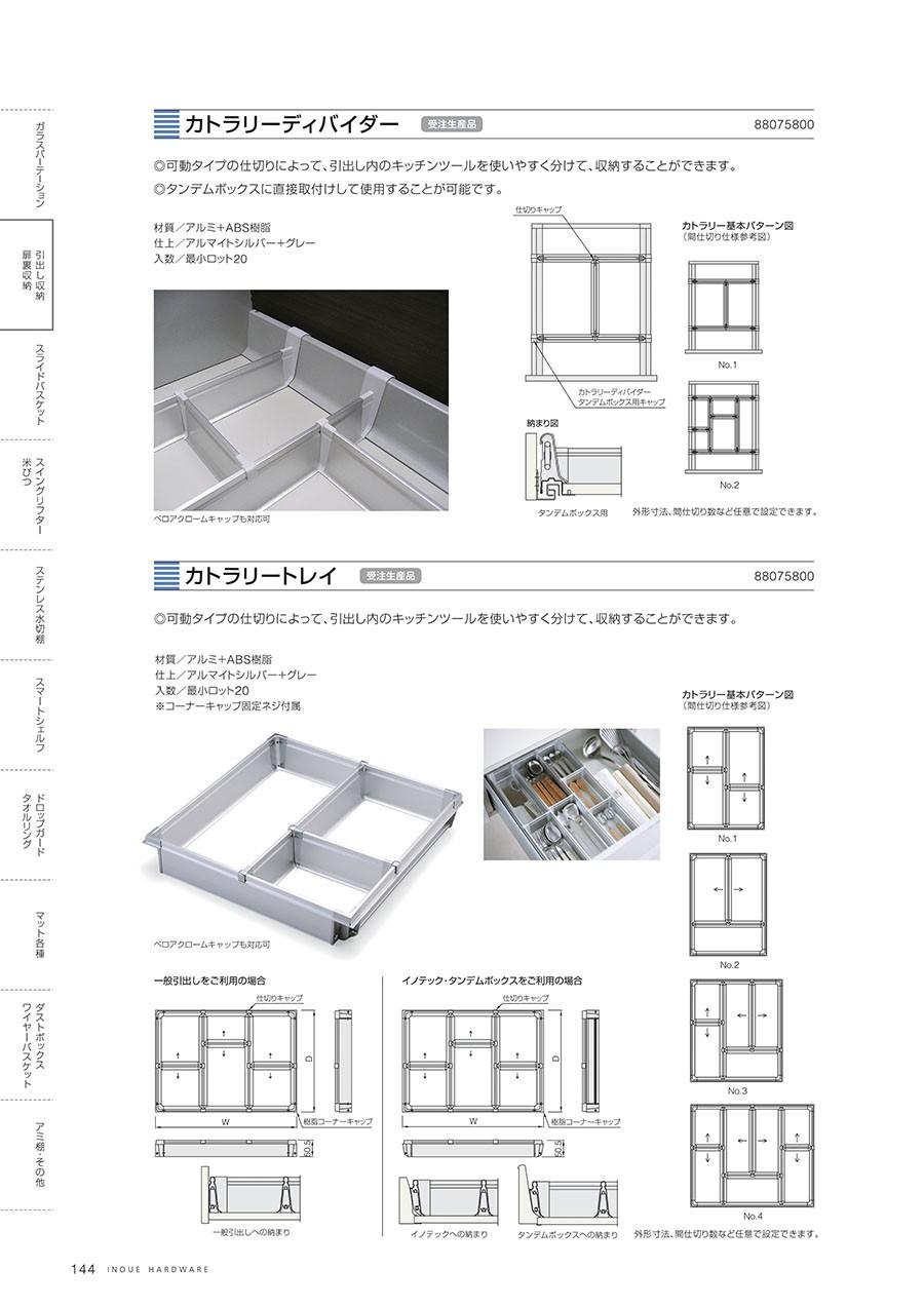 カトラリーディバイダー受注生産品◎可動タイプの仕切りによって、引出し内のキッチンツールを使いやすく分けて、収納することができます。◎タンデムボックスに直接取付けして使用することが可能です。材質/アルミ+ABS樹脂仕上/アルマイトシルバー+グレー入数/最少ロット20カトラリートレイ受注生産品◎可動タイプの仕切りによって、引出し内のキッチンツールを使いやすく分けて、収納することができます。材質/アルミ+ABS樹脂仕上/アルマイトシルバー+グレー入数/最少ロット20※コーナーキャップ固定ネジ付属