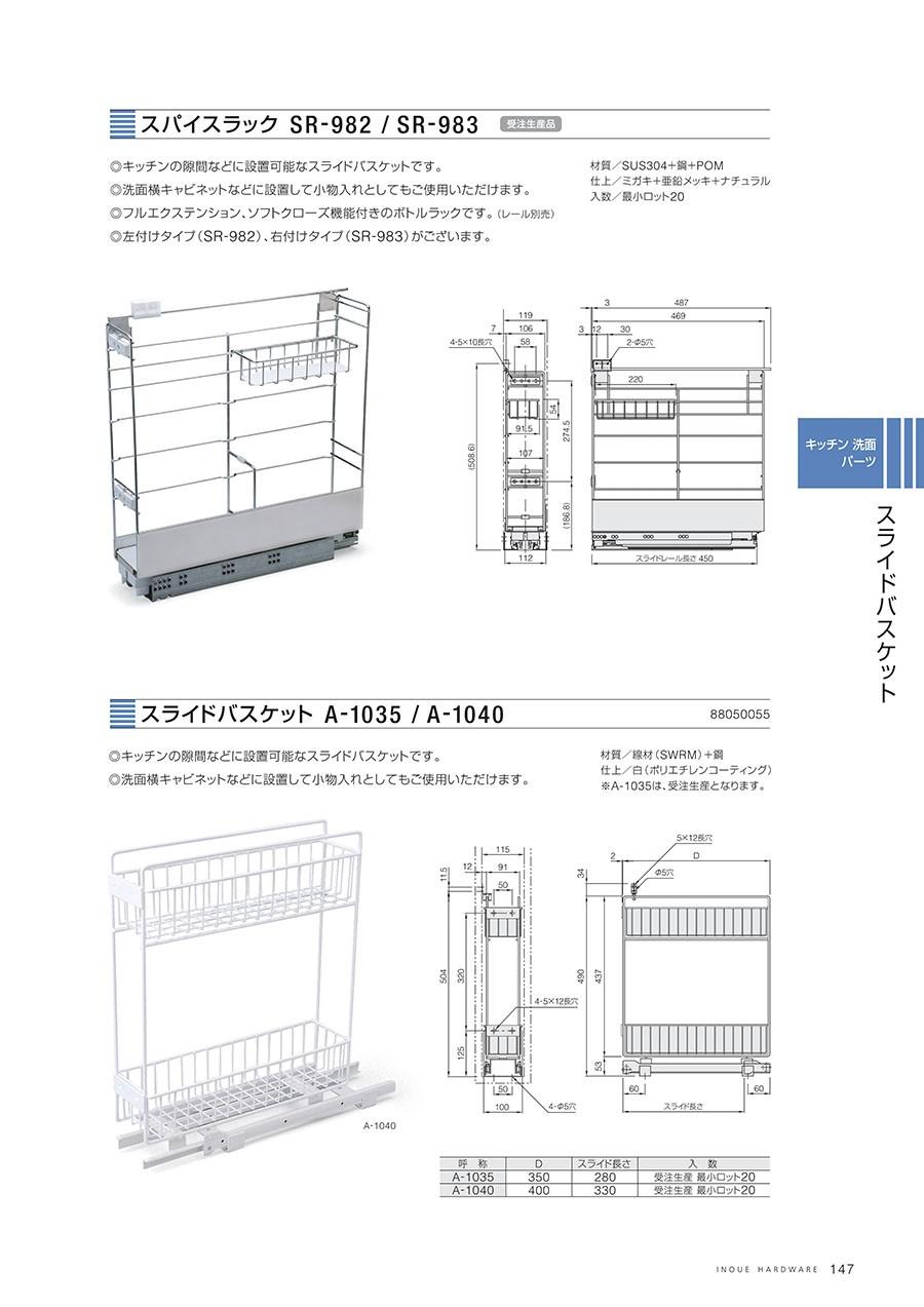 スパイスラック SR-982 / SR-983受注生産品◎キッチンの隙間などに設置可能なスライドバスケットです。◎洗面横キャビネットなどに設置して小物入れとしてもご使用いただけます。◎フルエクステンション、ソフトクローズ機能付きのボトルラックです。(レール別売)◎左付けタイプ(SR-982)、右付けタイプ(SR-983)がございます。材質/SUS304+鋼+POM仕上/磨き+亜鉛メッキ+ナチュラル入数/最小ロット20スライドバスケット A-1035 / A-1040◎キッチンの隙間などに設置可能なスライドバスケットです。◎洗面横キャビネットなどに設置して小物入れとしてもご使用いただけます。材質/線材(SWRM)+鋼仕上/白(ポリエチレンコーティング)※A-1035は、受注生産となります。