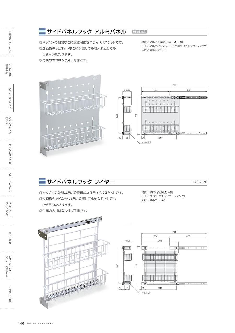サイドパネルフック アルミパネル受注生産品◎キッチンの隙間などに配置可能なスライドバスケットです。◎洗面横キャビネットなどに設置して小物入れとしてもご使用いただけます。◎付属のカゴは取り外し可能です。材質/アルミ+線材(SWRM)+鋼仕上/アルマイトシルバー+白(ポリエチレンコーティング)入数/最少ロット20サイドパネルフック ワイヤー◎キッチンの隙間などに設置可能なスライドバスケットです。◎洗面横キャビネットなどに設置して小物入れとしてもご使用いただけます。◎付属のカゴは取り外し可能です。材質/線材(SWRM)+鋼仕上/白(ポリエチレンコーティング)入数/最少ロット20