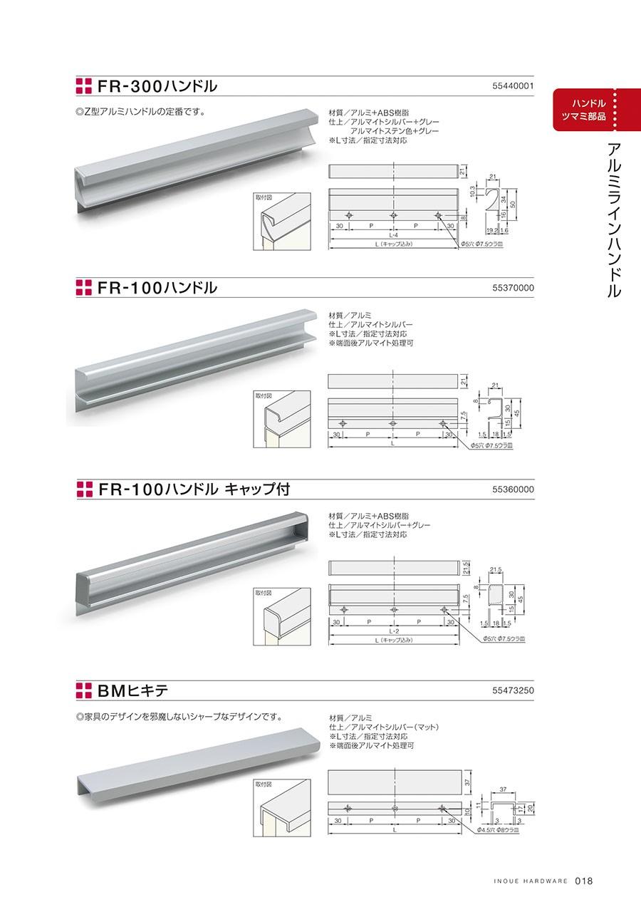 FR-300ハンドルZ型アルミハンドルの定番です材質/アルミ+ABS樹脂仕上/アルマイトシルバー+グレーアルマイトステン色+グレー※L寸法/指定寸法対応FR-100ハンドル材質/アルミ仕上/アルマイトシルバー※L寸法/指定寸法対応※端面後アルマイト処理可FR-150ハンドル キャップ付材質/アルミ+ABS樹脂仕上/アルマイトシルバー+グレー※L寸法/指定寸法対応家具のデザインを邪魔しないシャープなデザインですBMヒキテ材質/アルミ仕上/アルマイトシルバー(マット)※L寸法/指定寸法対応※端面後アルマイト処理可