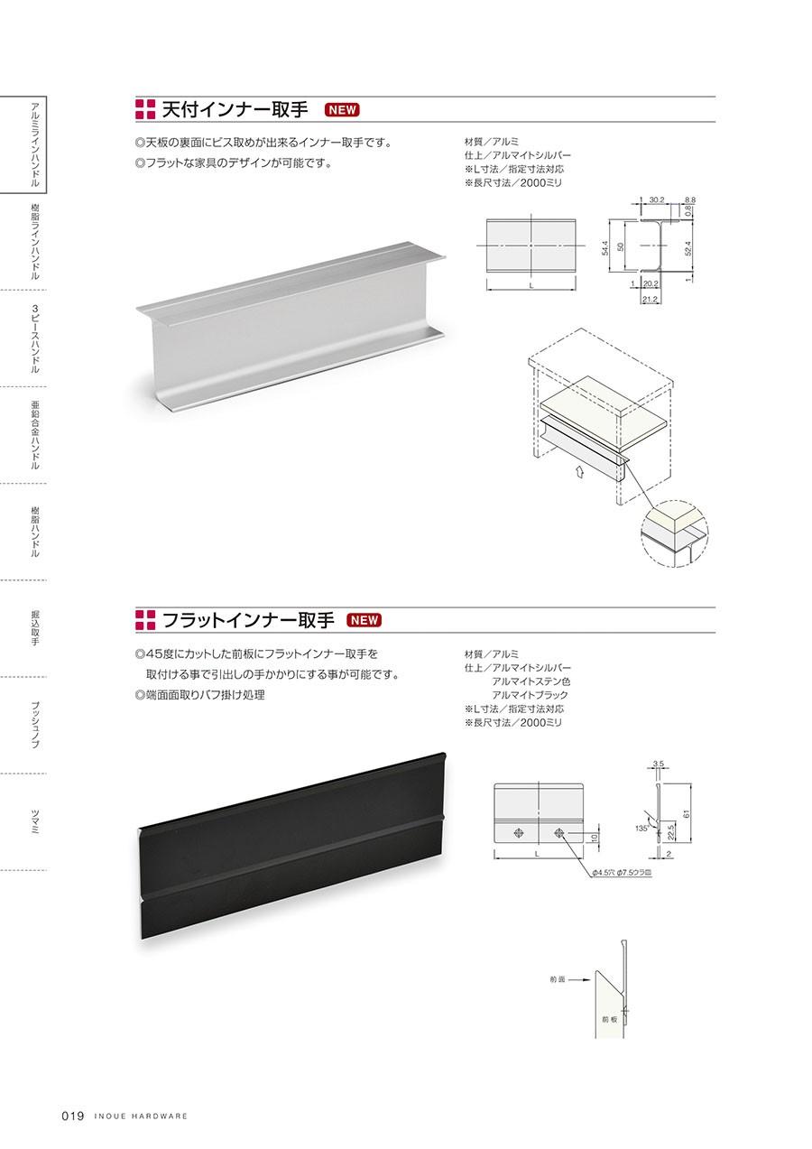 天付インナー取手天板の裏面にビス取めが出来るインナー取手ですフラットな家具のデザインが可能です材質/アルミ仕上/アルマイトシルバー※L寸法/指定寸法対応※長尺寸法/2000ミリ45度にカットした前板にフラットインナー取手を取付ける事で引出しの手かかりにする事が可能です端面面取りバフ掛け処理フラットインナー取手材質/アルミ仕上/アルマイトシルバーアルマイトステン色アルマイトブラック※L寸法/指定寸法対応※長尺寸法/2000ミリ